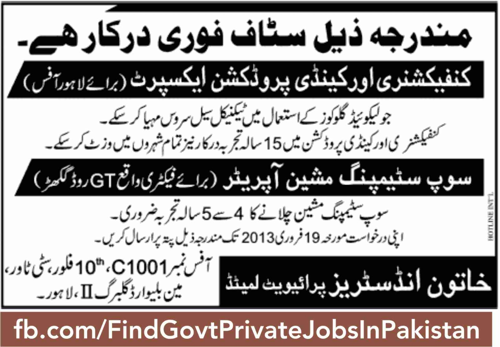 office staff job advertisement in sunday jang