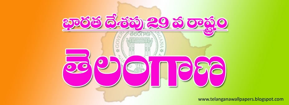 Telangana will be India's 29th state of India Telugu