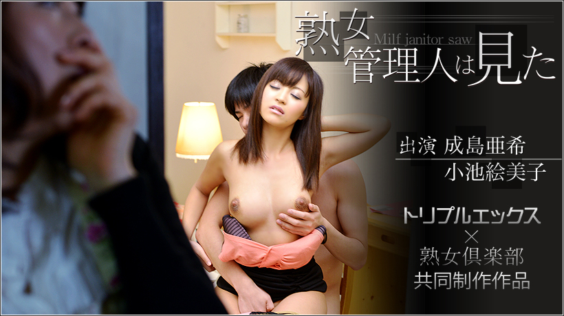 XXX AV 20811 Aki Narushima(成島亜希)   Mature Women Manager Looked At