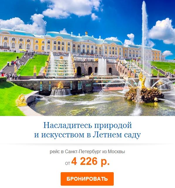 рейс в Санкт-Петербург из Москвы