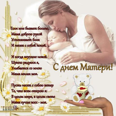 Поздравление с днём матери смс короткие свекрови