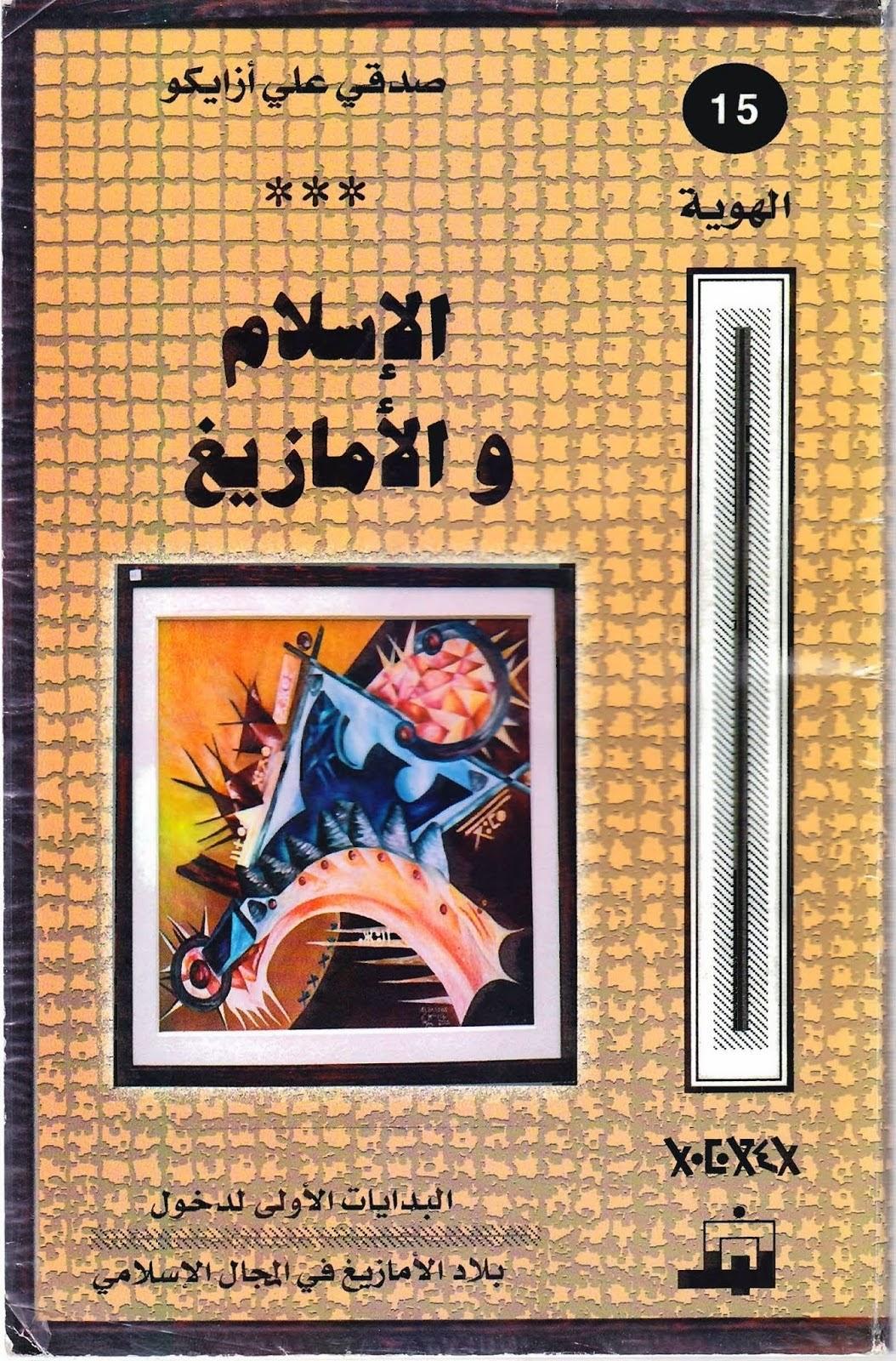 الإسلام والأمازيغ : البدايات الأولى لدخول بلاد الأمازيغ في المجال الاسلامي - صدقي علي أزايكو