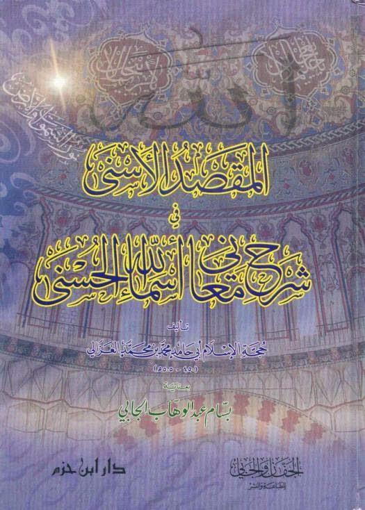 المقصد الأسنى في شرح أسماء الله الحسنى - أبي حامد الغزالي