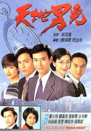 Thiên Địa Nam Nhi FFVN - Cold Blood Warm Heart FFVN (65/65) - 1996