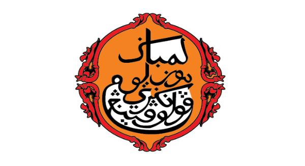 Jawatan Kosong Lembaga Muzium & Balai Seni Lukis Negeri Pulau Pinang