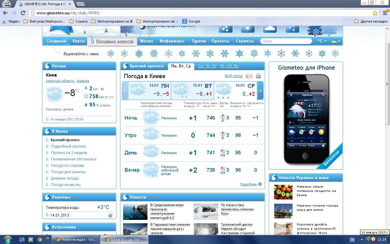 Адамовка погода на завтра