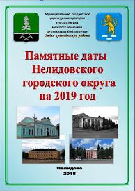 Памятные даты Нелидовского района на 2019 год