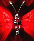 Strawberry 2015 Tamil Movie Watch Online