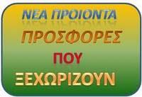 ΝΕΑ ΠΡΟΙΟΝΤΑ