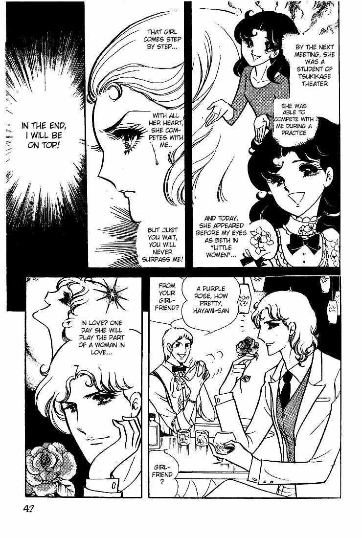 Glass Mask 012 page 6