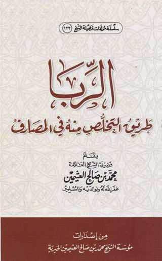 كتاب الربا طريق التخلص منه في المصارف لـ محمد بن صالح العثيمين