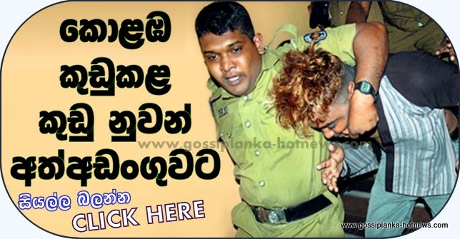 http://www.gossiplanka-hotnews.com/2014/08/drug-kingpin-kudu-nuwan-arrested.html