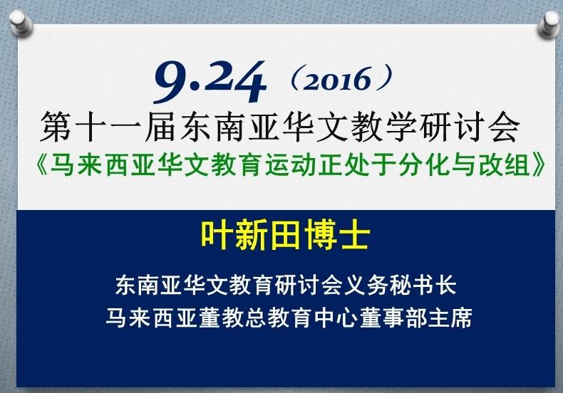 叶新田博士在《第十一届东南亚华文教育研讨会》上发言纲要