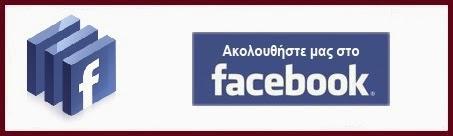 Ακολουθίσε μας