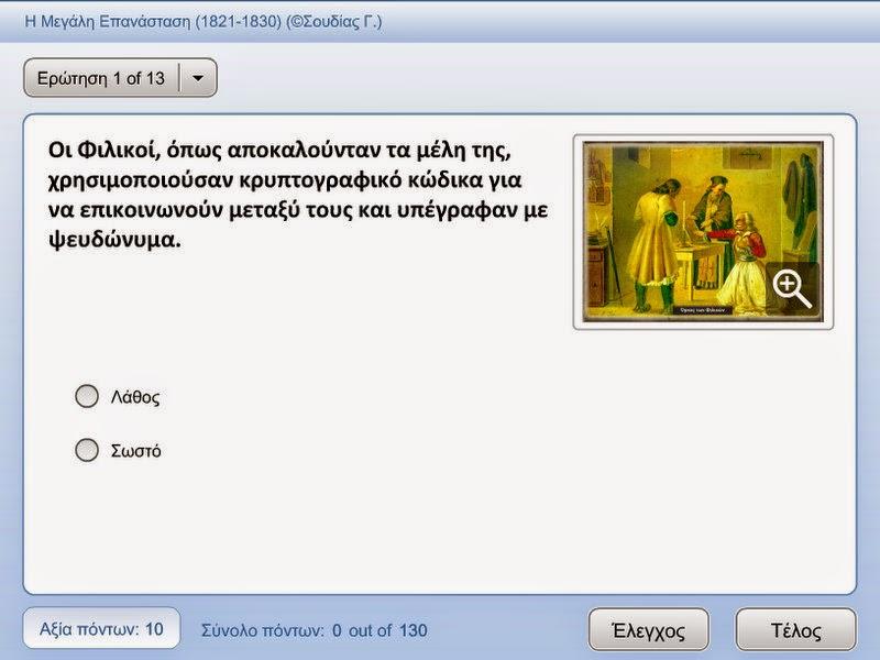 http://anoixtosxoleio.weebly.com/uploads/8/4/5/6/8456554/epanaliptiko3_1.swf
