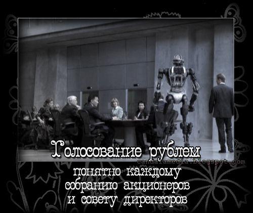 Голосование рублем понятно собранию акционеров и совету директоров