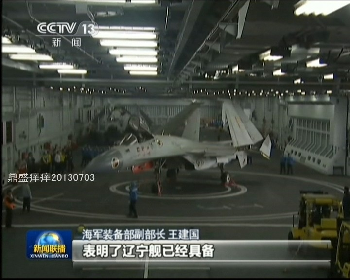 MiG-29K: News and info - Page 5 Chinese+aircraft+carrier+j-15+flying+shark+fighterChina++Aircraft+Carrier+Liaoning+CV16+j-15+16+17+22+21+31+z8+9+10+11+aesa+J-15+Flying+Shark++OPERATIONALFlying+Shark+Shi+Lang+z-8+helicopter+aew+%25286%2529