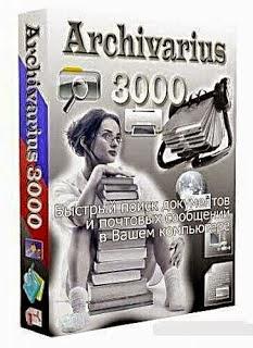 تحميل برنامج Archivarius 3000 4.72