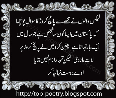 Funny-Mobile-Beautiful-sms-Poetry-urdu
