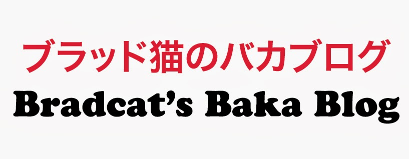 Bradcat's Baka Blog