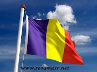 دليل المصدر المصري الي رومانيا,السوق الروماني,التصدير الي رومانيا,الواردات والصادرات,الاستيراد,سوق مصر