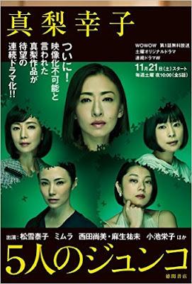 《五個Junko》松雪泰子 米姆拉 西田尚美 麻生祐未 小池榮子
