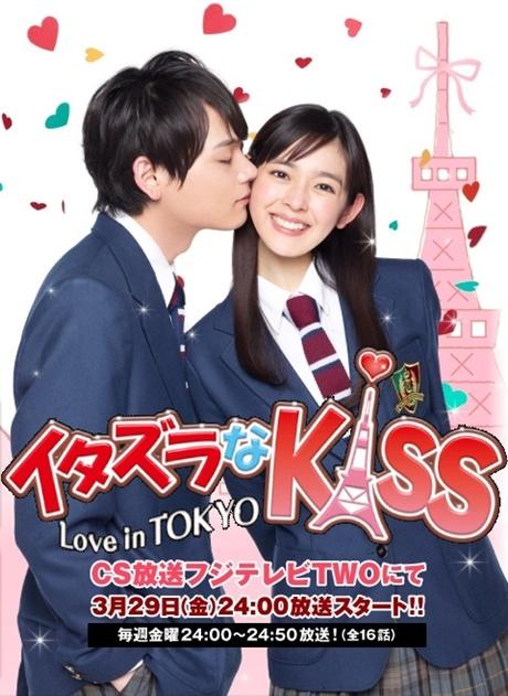 Nụ Hôn Tinh Nghịch - Itazura Na Kiss