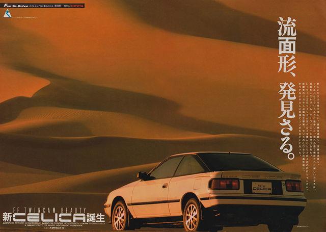 japońskie broszury z samochodami, prospekty, JDM, rynek japoński, katalogi z produktami, motoryzacja, ciekawostki, Toyota Celica T160 小冊子 こくないせんようモデル