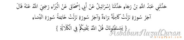 Quran Surat an Nisaa' ayat 178