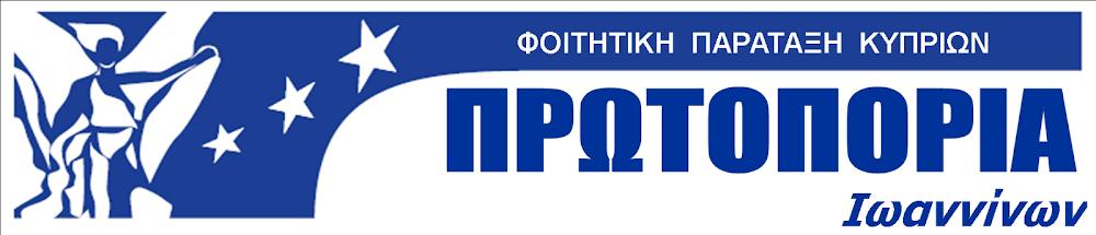 ΦΠΚ Πρωτοπορία Ιωαννίνων