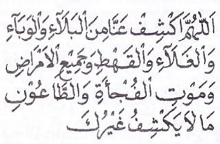 Bacaan doa tolak bala arab, bacaan doa tolak bala dalam rumi, dan bacaan doa tolak bala bahasa indonesia