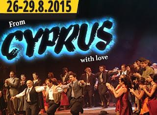 מקפריסין באהבה בהיכל התרבות - אוגוסט 2015