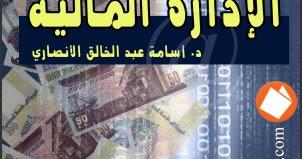 كتاب المالية العامة