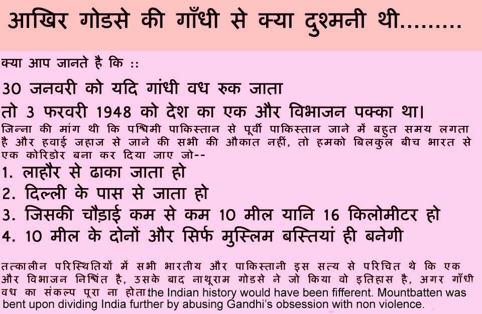 speech by nathuram godse in the Nathuram godse's wiki: nathuram vinayak godse (19 may 1910 – 15 november 1949) was a right wing advocate of hindu nationalism who assassinated mahatma gandhi.