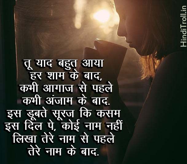 ... Sad Quotes In Hindi Tu yaad bahut aaya sad hindi quotes wallpaper love