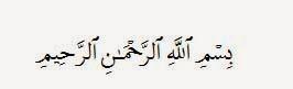 Menurut Al-Quran dan hadist