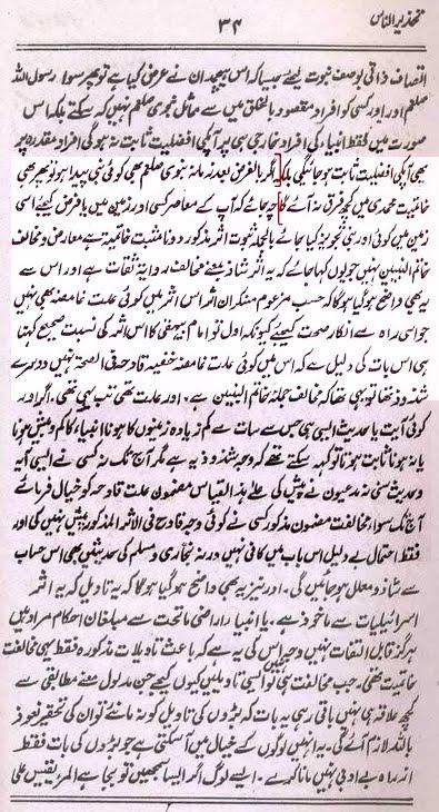 (Tahzeeru'n-Naas, pg. 25)