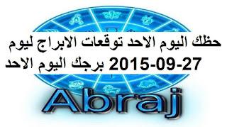 حظك اليوم الاحد توقعات الابراج ليوم 27-09-2015 برجك اليوم الاحد