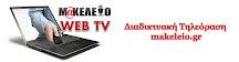 ΜΑΚΕΛΕΙΟ LIVE WEB TV
