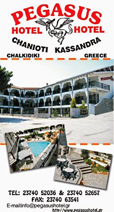 Ξενοδοχείο Αποστολίδης