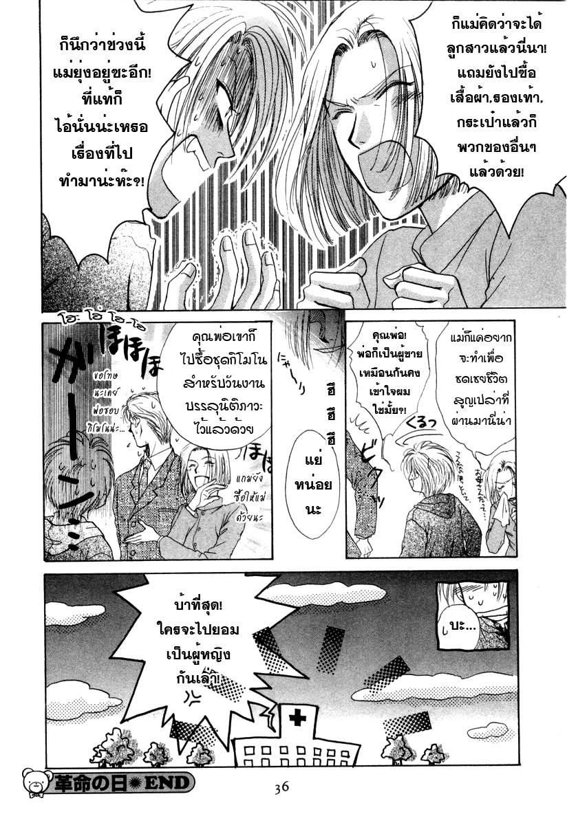 อ่านการ์ตูน Kakumei no Hi 1 ภาพที่ 41