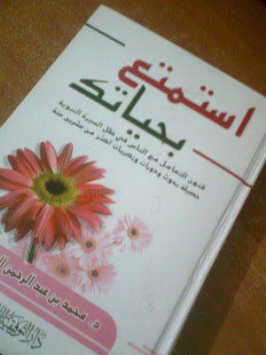 كتاب أستمتع بحياتك