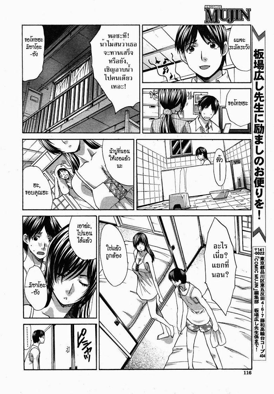 คุณน้าที่รัก 5 จบ - หน้า 4