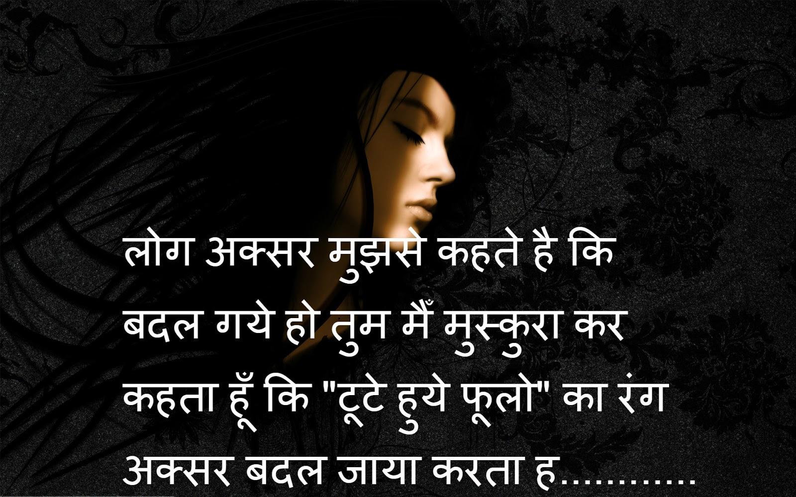 Sad shayari wallpaper in hindi free download