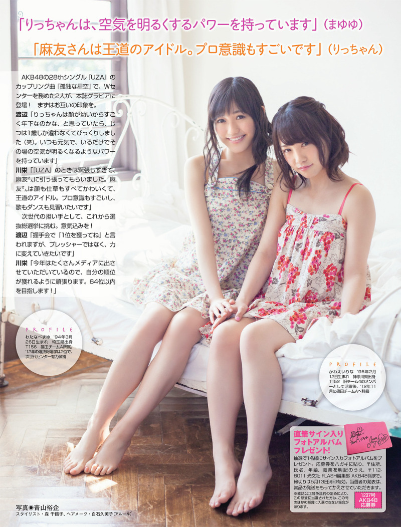 Watanabe Mayu Rina AKB48