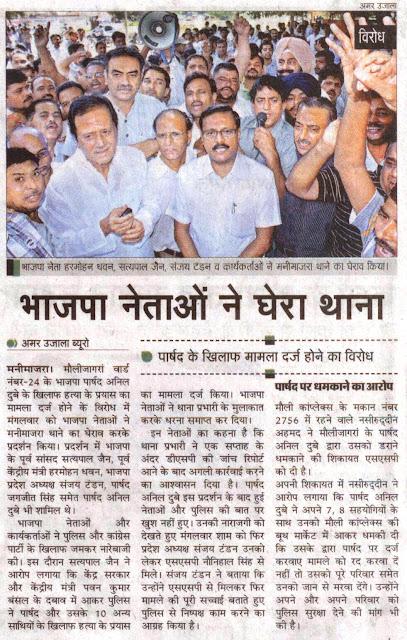 भाजपा नेता हरमोहन धवन, सत्यपाल जैन, संजय टंडन व् कार्यकर्ताओं ने मनीमाजरा थाने का घेराव किया।