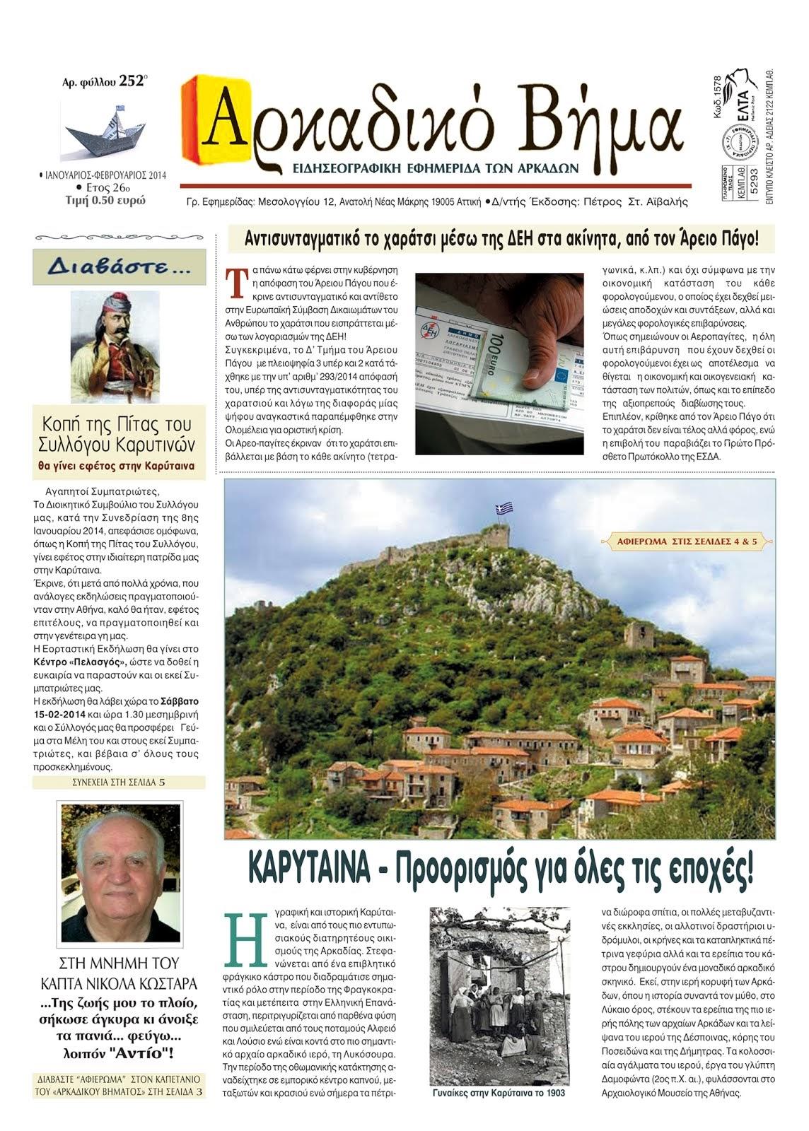 ΑΡΚΑΔΙΚΟ ΒΗΜΑ - ΑΝΤΙΟ ΣΤΟΝ ΚΑΠΤΑΝ-ΝΙΚΟΛΑ