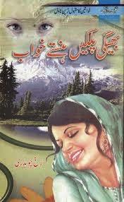 Bheegi Palkain Hanstay Khawab By Rukh Chaudhary