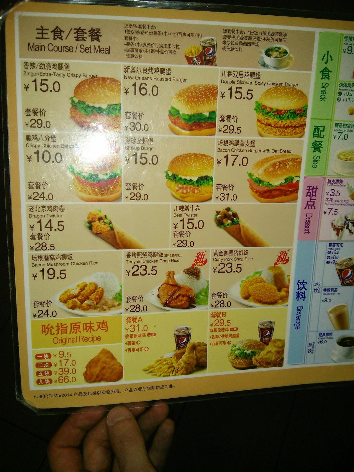 KFC Menu China