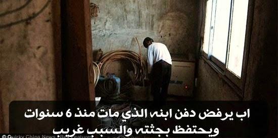 شاهد بالصور : أب يحتفظ بجثة ابنه منذ 6 سنوات و شاهد اين يحتفظ به ؟؟